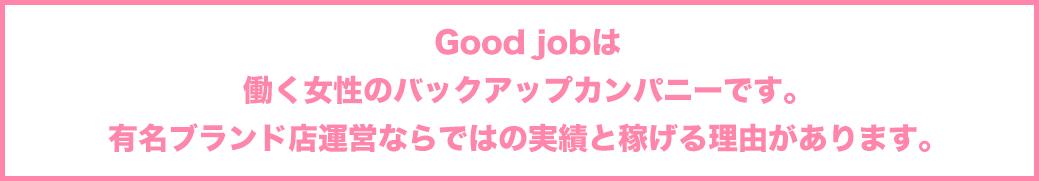 Good jobは働く女性のバックアップカンパニーです。有名ブランド店運営ならではの実績と稼げる理由があります。